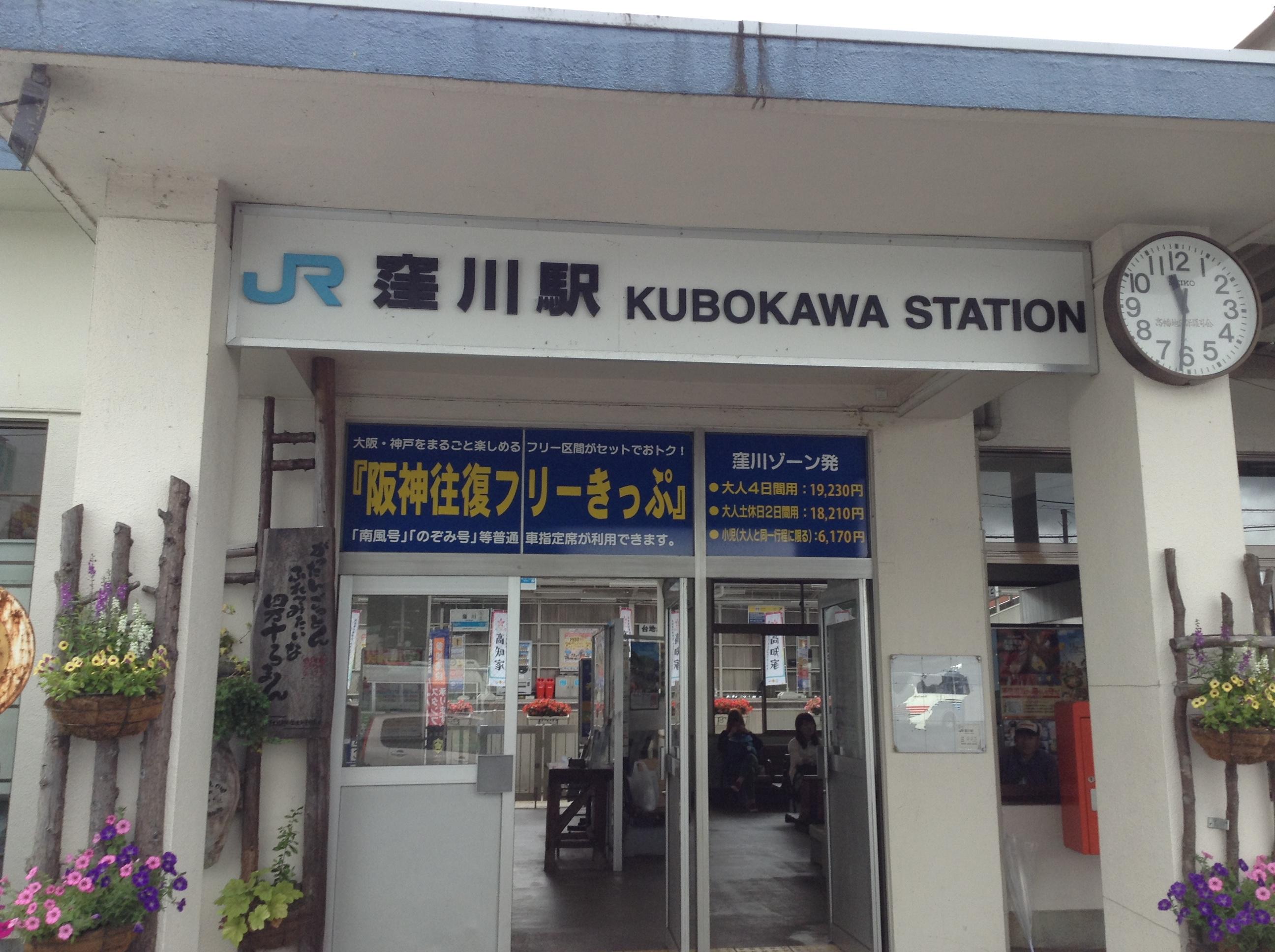 窪川駅玄関