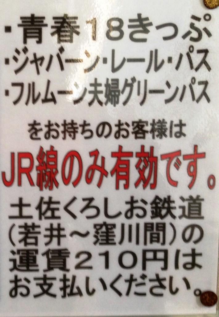 青春18きっぷジャパンレールパスのサイン