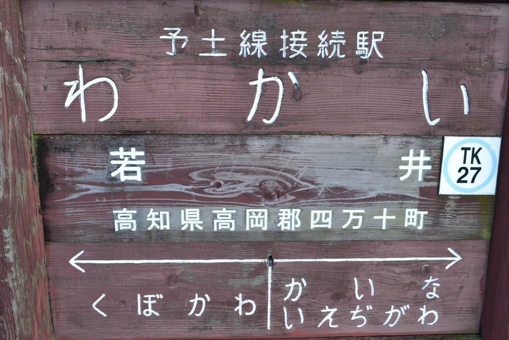 若井駅看板