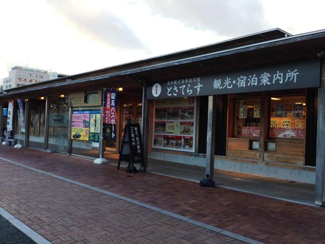 高知駅前たび広場