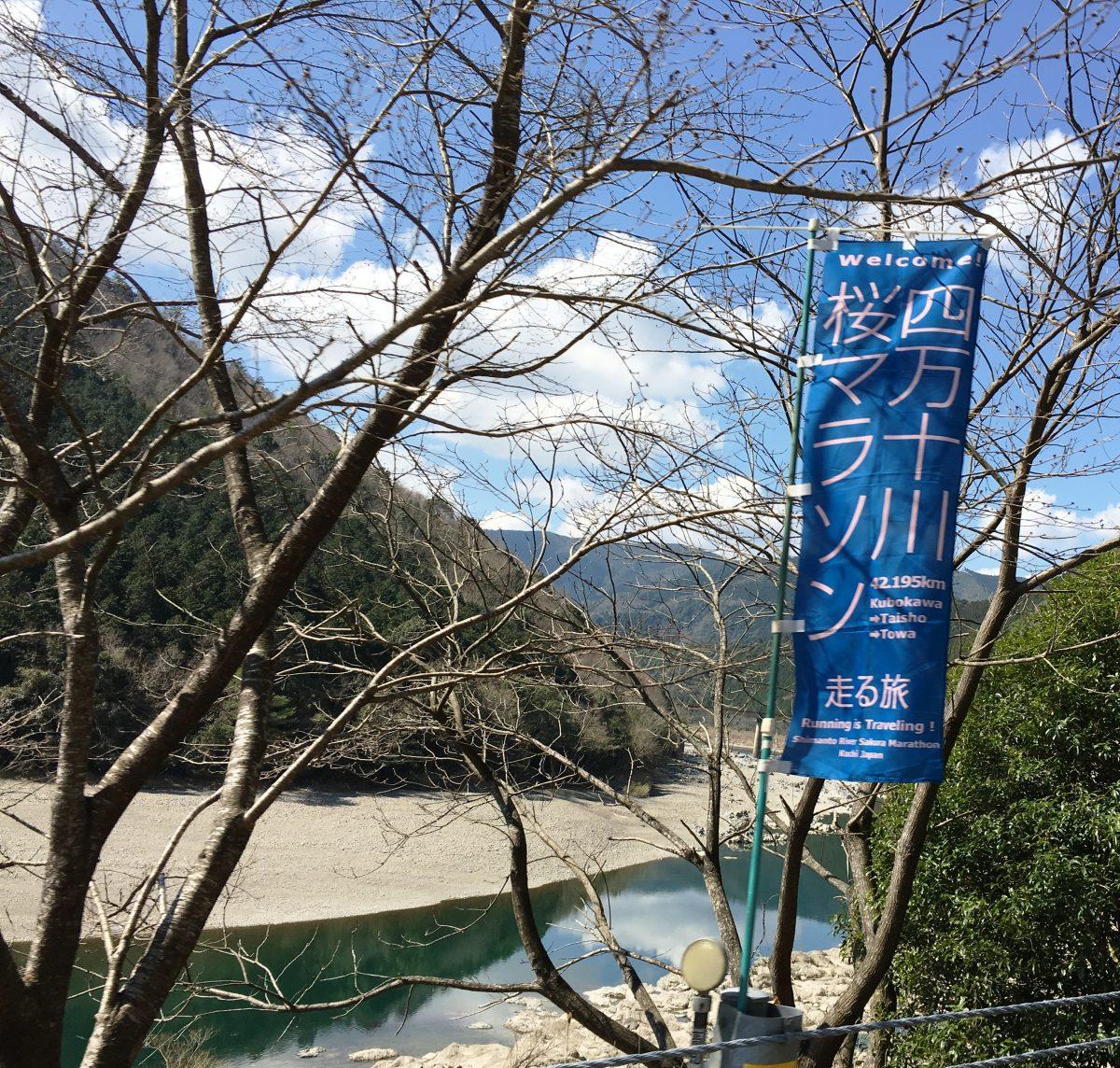 四万十川桜マラソンのぼり旗