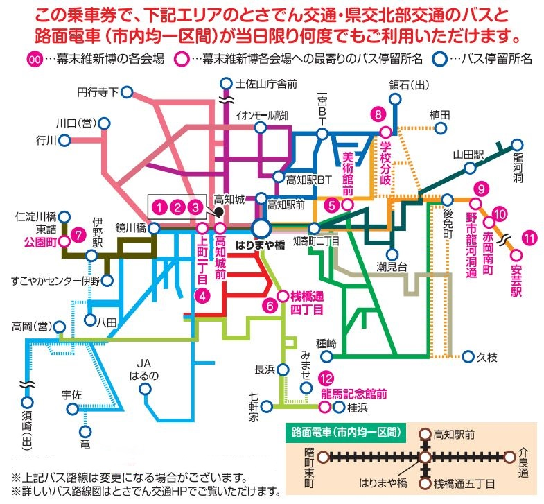 とさでん交通路線図