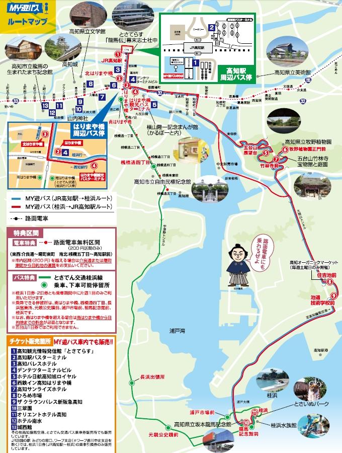 My遊バスルートマップ