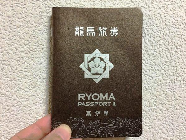龍馬パスポート