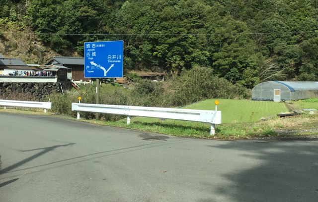 田舎道の看板