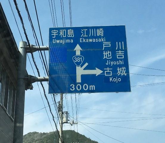 国道の看板