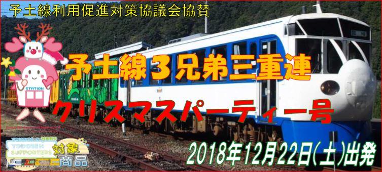 列車イベント