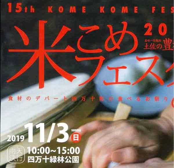 2019四万十町米こめフェスタ
