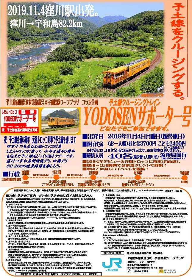 2019予土線サポーター号詳細