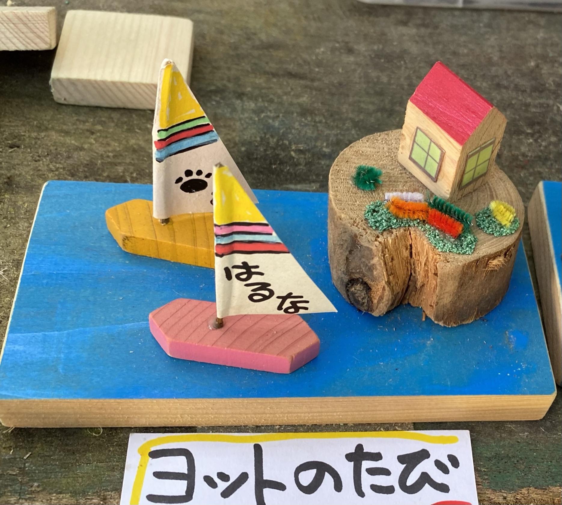 木工ジオラマヨットの旅セット