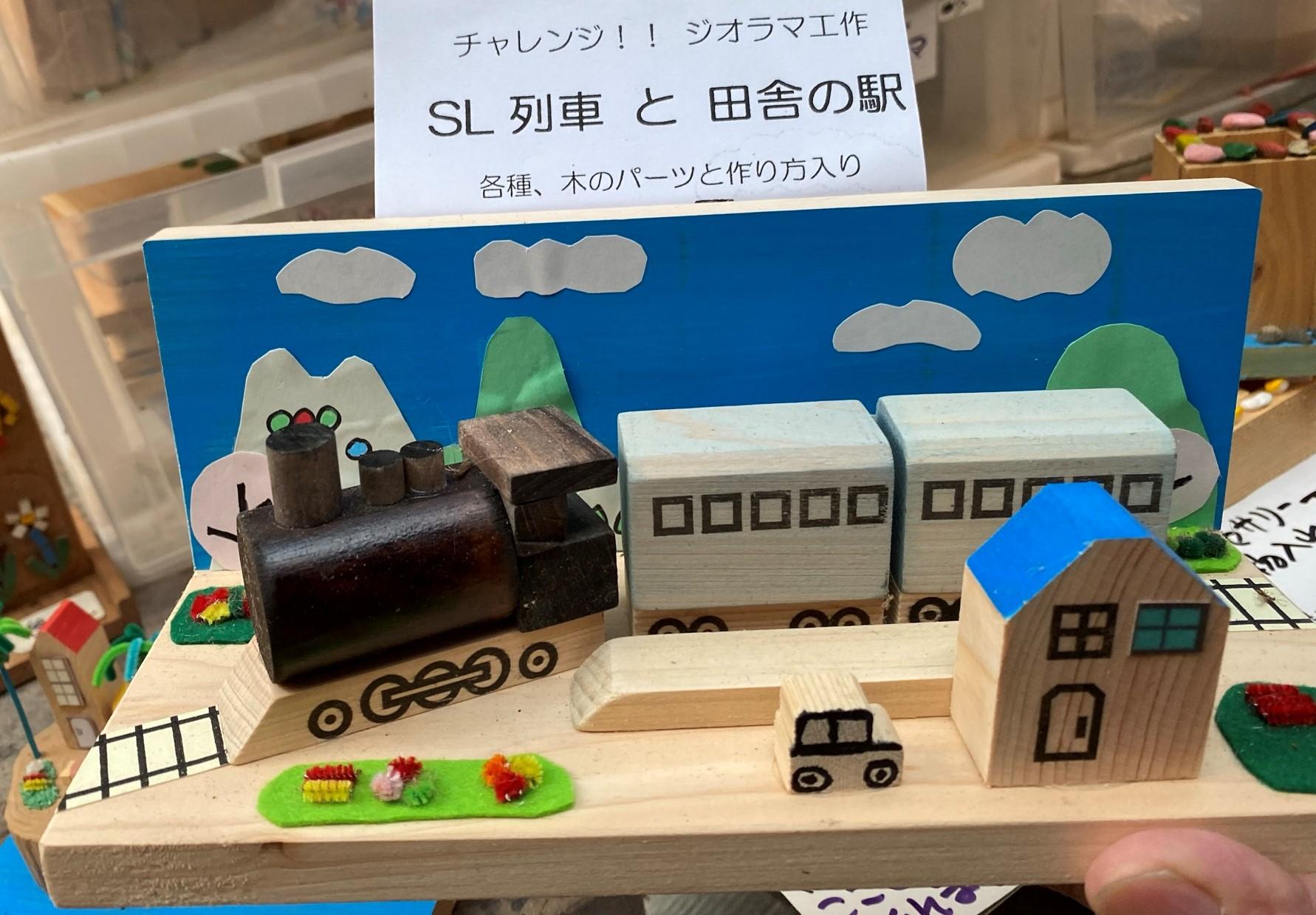 木工ジオラマSL列車と田舎の駅
