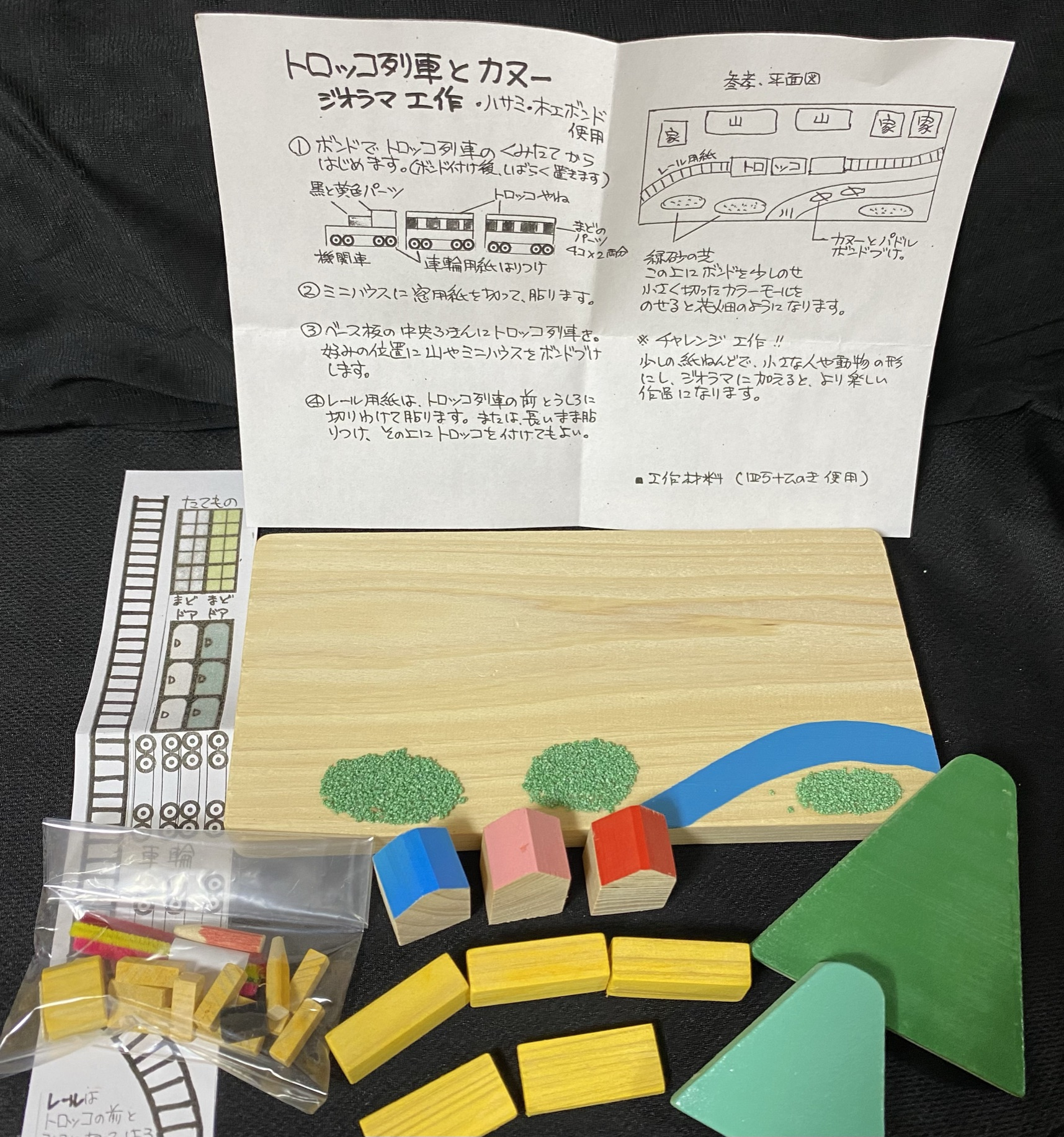 木工セットの材料と作り方説明書