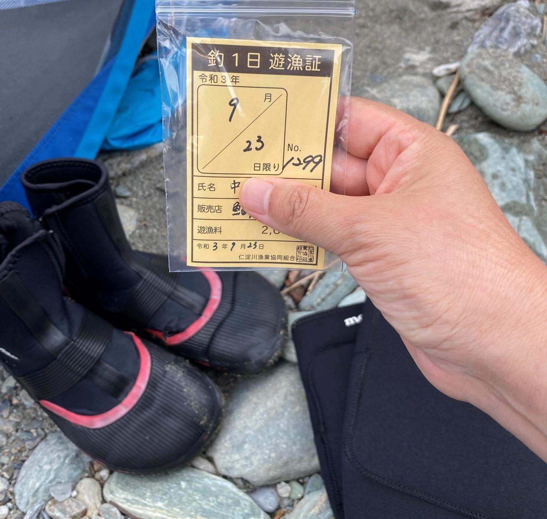 遊漁券と川足袋